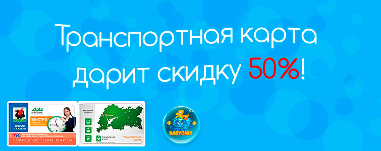 Транспортная карта дарит скидку 50%!