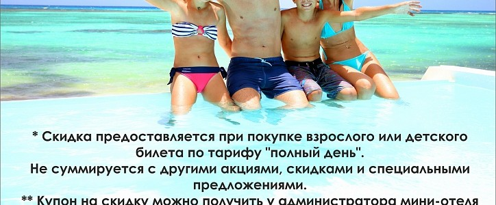 Скидка 50% на посещение аквапарка для постояльцев мини-отеля «Портал»