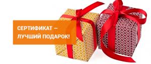 slide-podarochniy-sertifikat